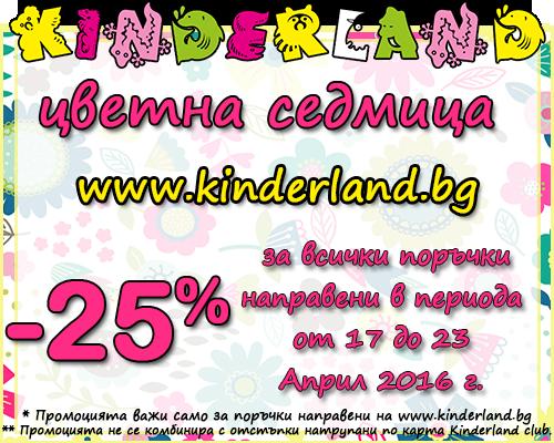 намаление детски дрехи - Цветна седмица - www.kinderland.bg
