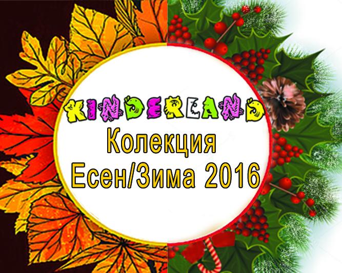 намаление детски дрехи - Есен/Зима 2016/2017
