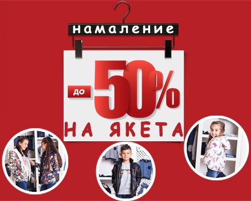намаление детски дрехи - до -50% на якета