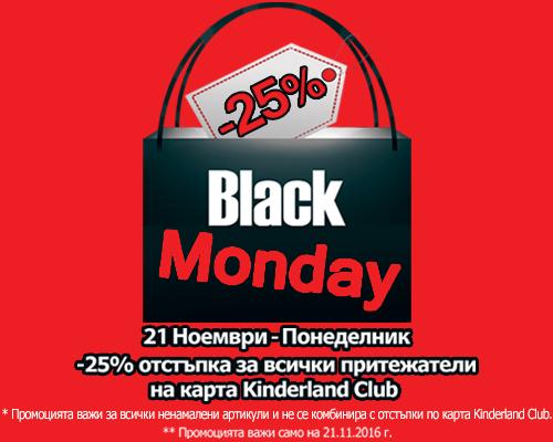 намаление детски дрехи - Черен понеделник