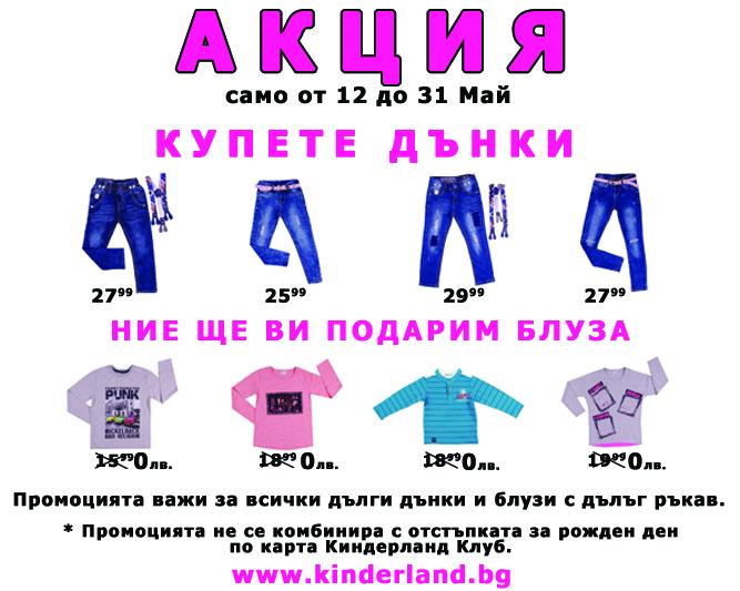 намаление детски дрехи - Купете дънки, ние ще Ви подарим блуза