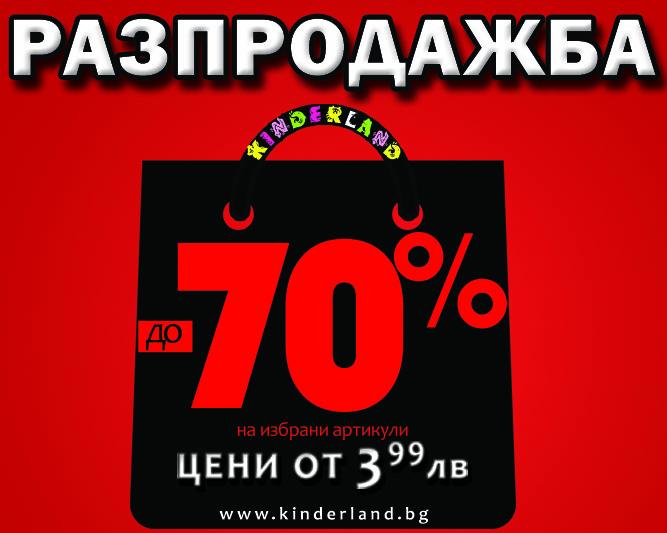 намаление детски дрехи - -70% MEGA SALE