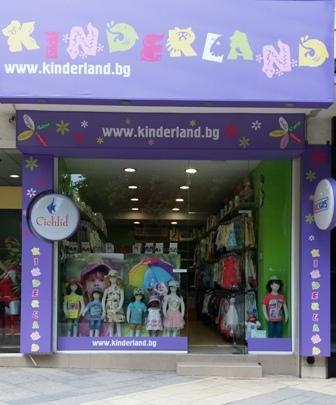 намаление детски дрехи - Продавач-консултант - Шумен