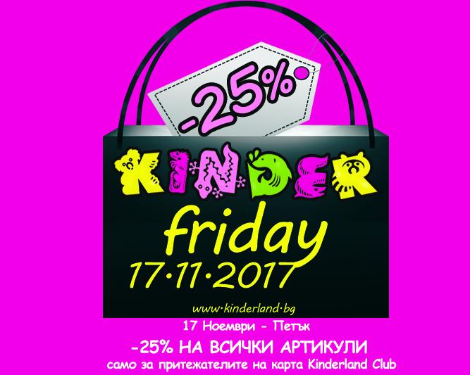 намаление детски дрехи - Kinder Friday