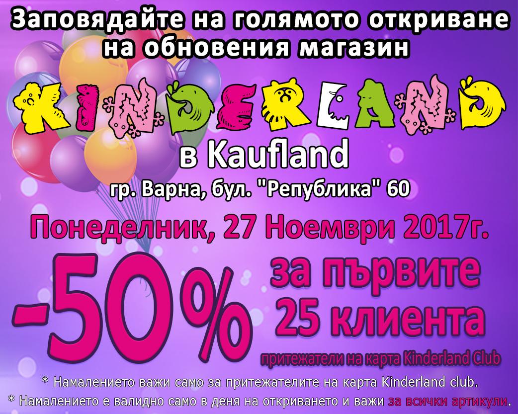 намаление детски дрехи - 50% отстъпка - откриване магазин Kinderland