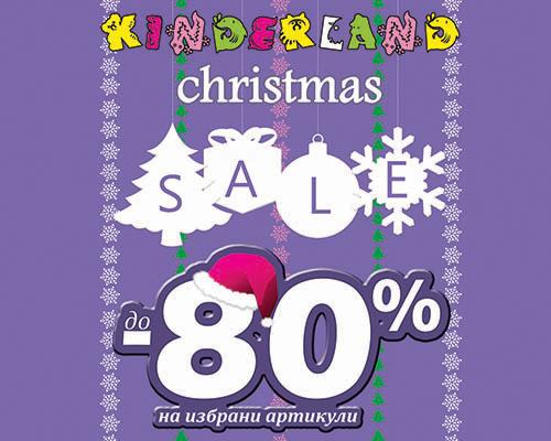 намаление детски дрехи - Коледни намаления