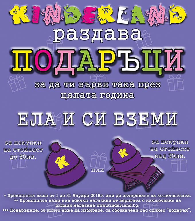 намаление детски дрехи - Киндерланд раздава подаръци - ела и си вземи