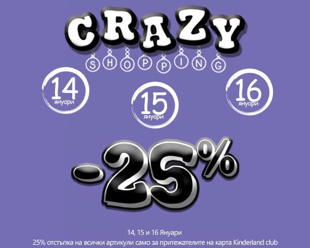 намаление детски дрехи - Crazy shopping