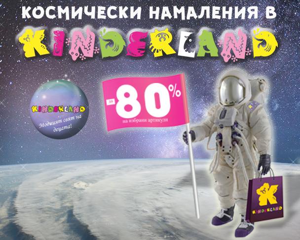 намаление детски дрехи - Космически намаления в Kinderland