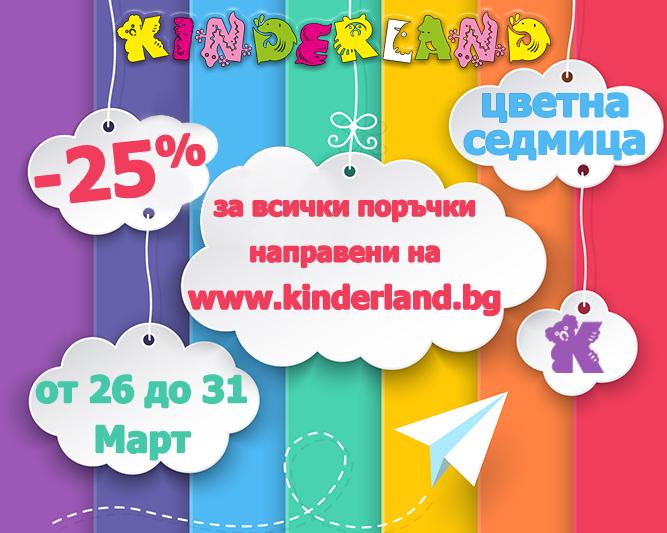 намаление детски дрехи - Цветна седмица