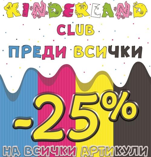 намаление детски дрехи - Kinderland Club преди всички