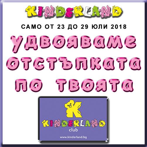 намаление детски дрехи - Двойна отстъпка по твоята Kinderland club карта