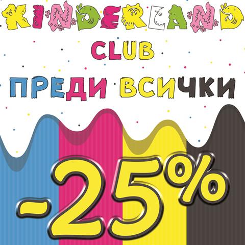 намаление детски дрехи - -25%