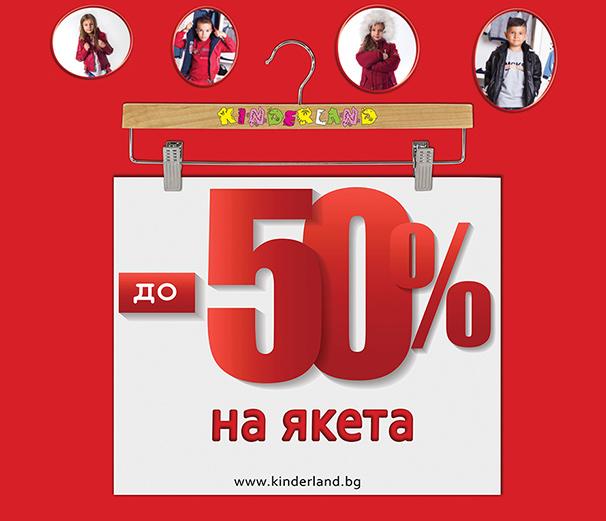 намаление детски дрехи - До - 50% отстъпка на якета