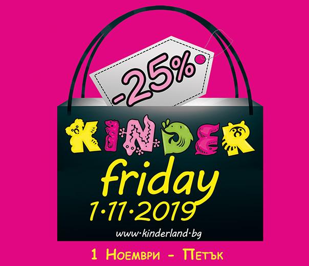 намаление детски дрехи - -25% Kinder Friday -25% PROMO