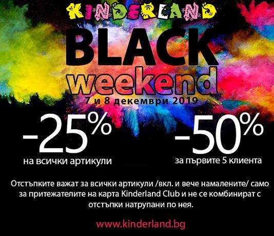 намаление детски дрехи - BLACK WEEKEND