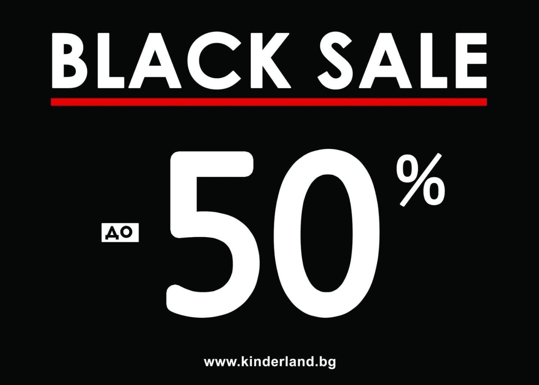намаление детски дрехи - BLACK SALE / до -50% отстъпка на избрани артикули /