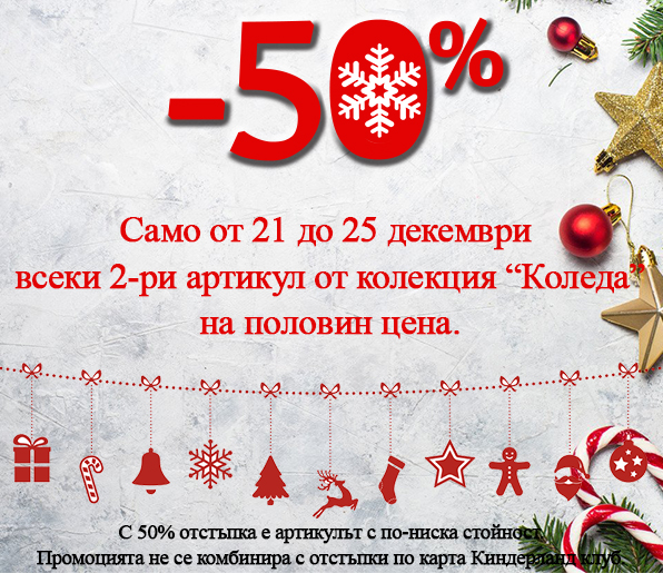 """намаление детски дрехи - -50% на втори артикул от колекция """"Коледа"""""""