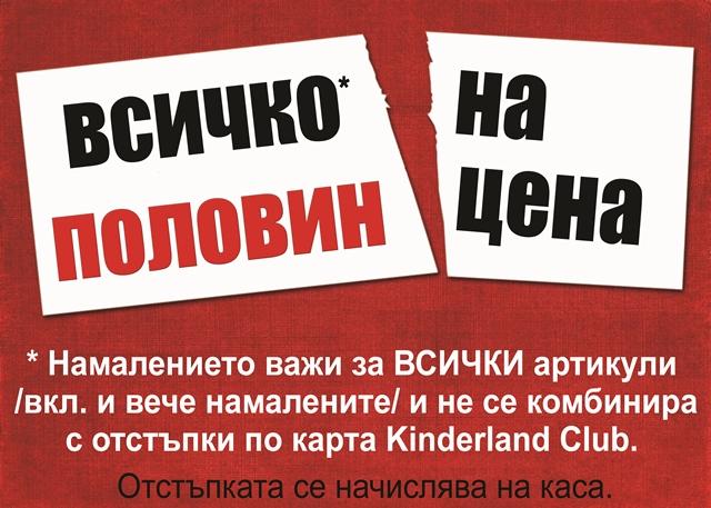 намаление детски дрехи - ВСИЧКО НА ПОЛОВИН ЦЕНА!