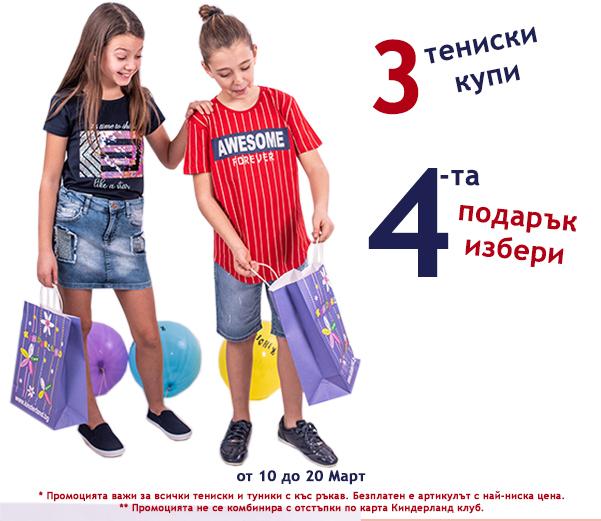 намаление детски дрехи - 3 тениски купи, 4та подарък избери!