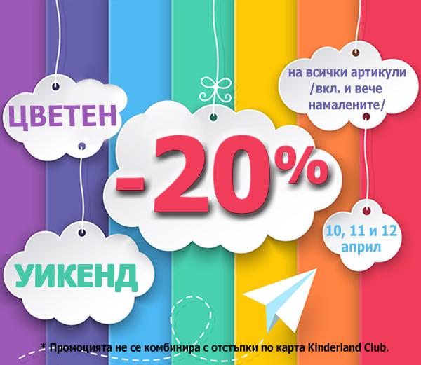 намаление детски дрехи - -20% Цветен Уикенд
