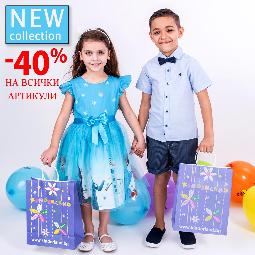 намаление детски дрехи - до -40% Великденски Великолепни намаления!