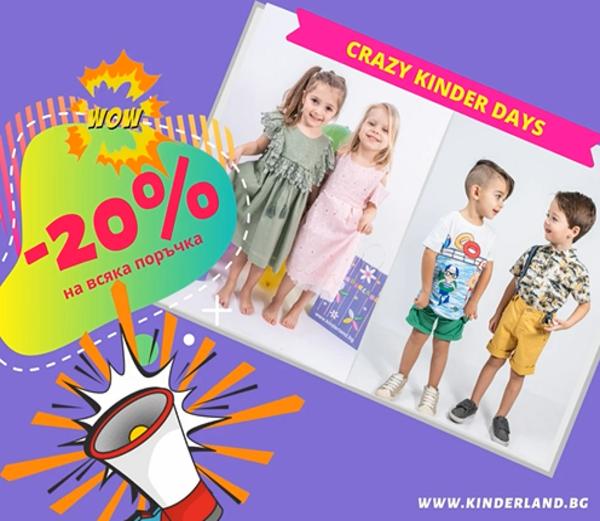 намаление детски дрехи - -20% на всяка поръчка онлайн !