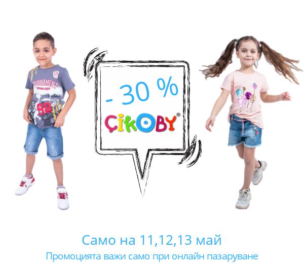 намаление детски дрехи - - 30 % на всички артикули с марка CIKOBY