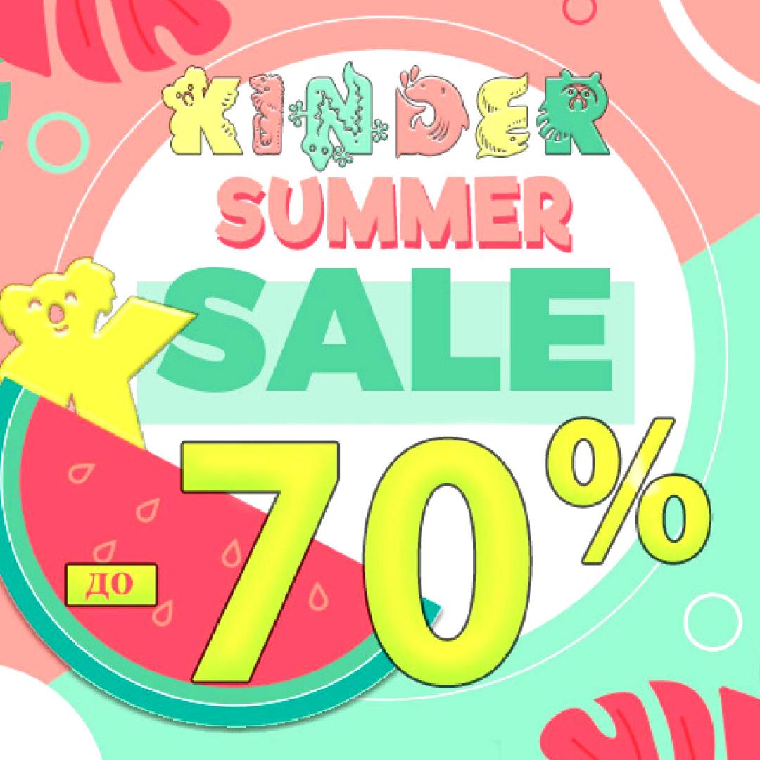 намаление детски дрехи - до -70% НАМАЛЕНИЕ