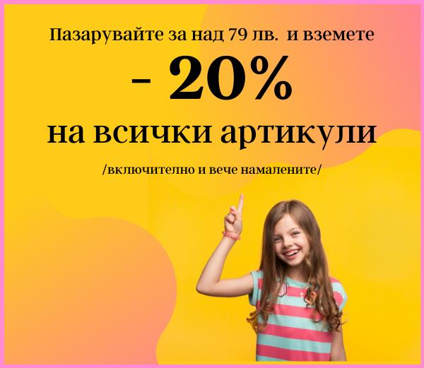 намаление детски дрехи - 20% отстъпка при покупки над 79лв