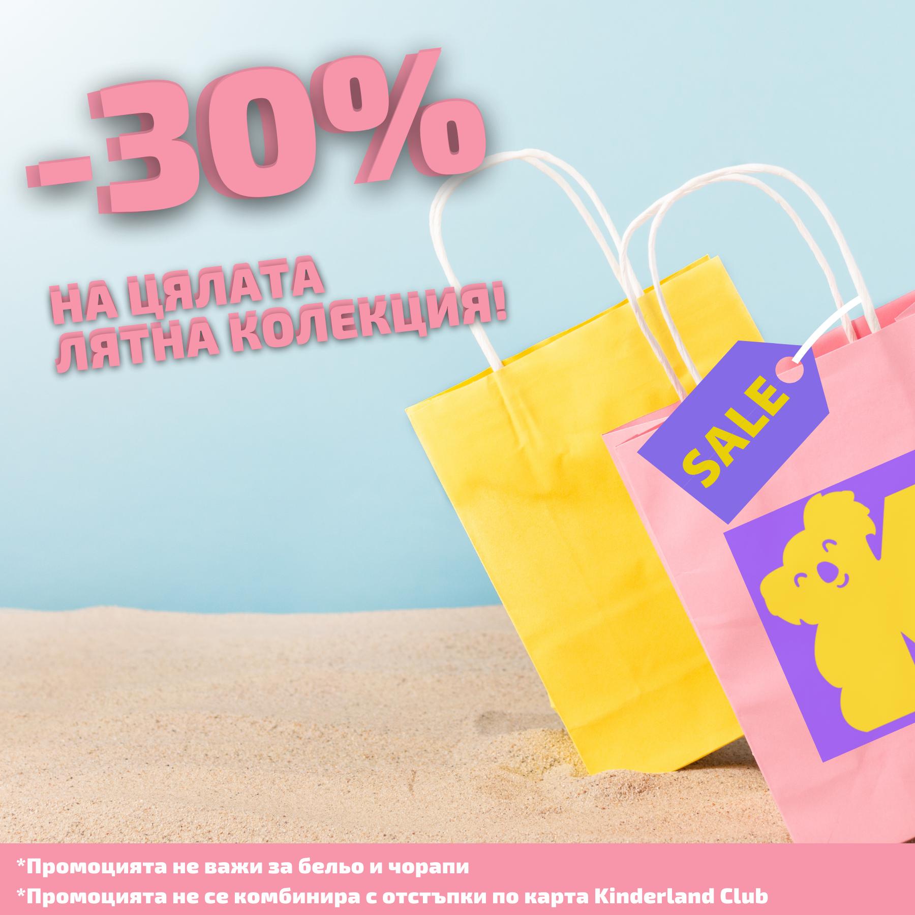 намаление детски дрехи - -30% на ЦЯЛАТА лятна колекция!