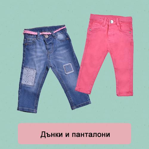 Дънки и панталони