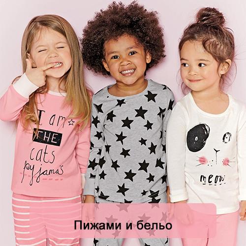 Пижами и бельо