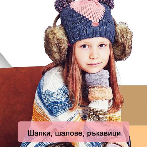 Шапки, шалове, ръкавици
