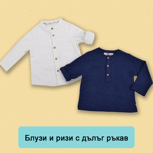 Блузи и ризи с дълъг ръкав