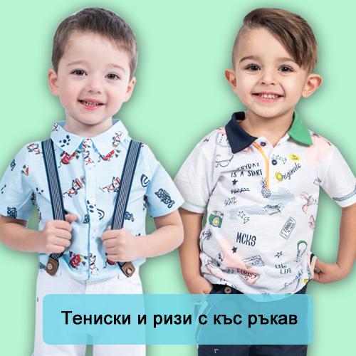 Тениски и ризи с къс ръкав