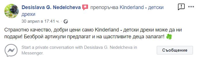 мнение за Киндерланд