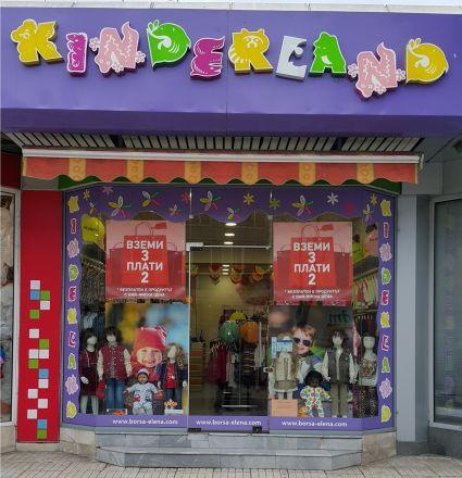 """Магазин """"Киндерланд"""""""