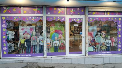 детски магазин Варна