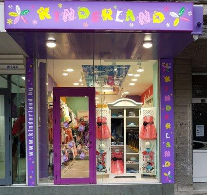 детски магазин Стара Загора