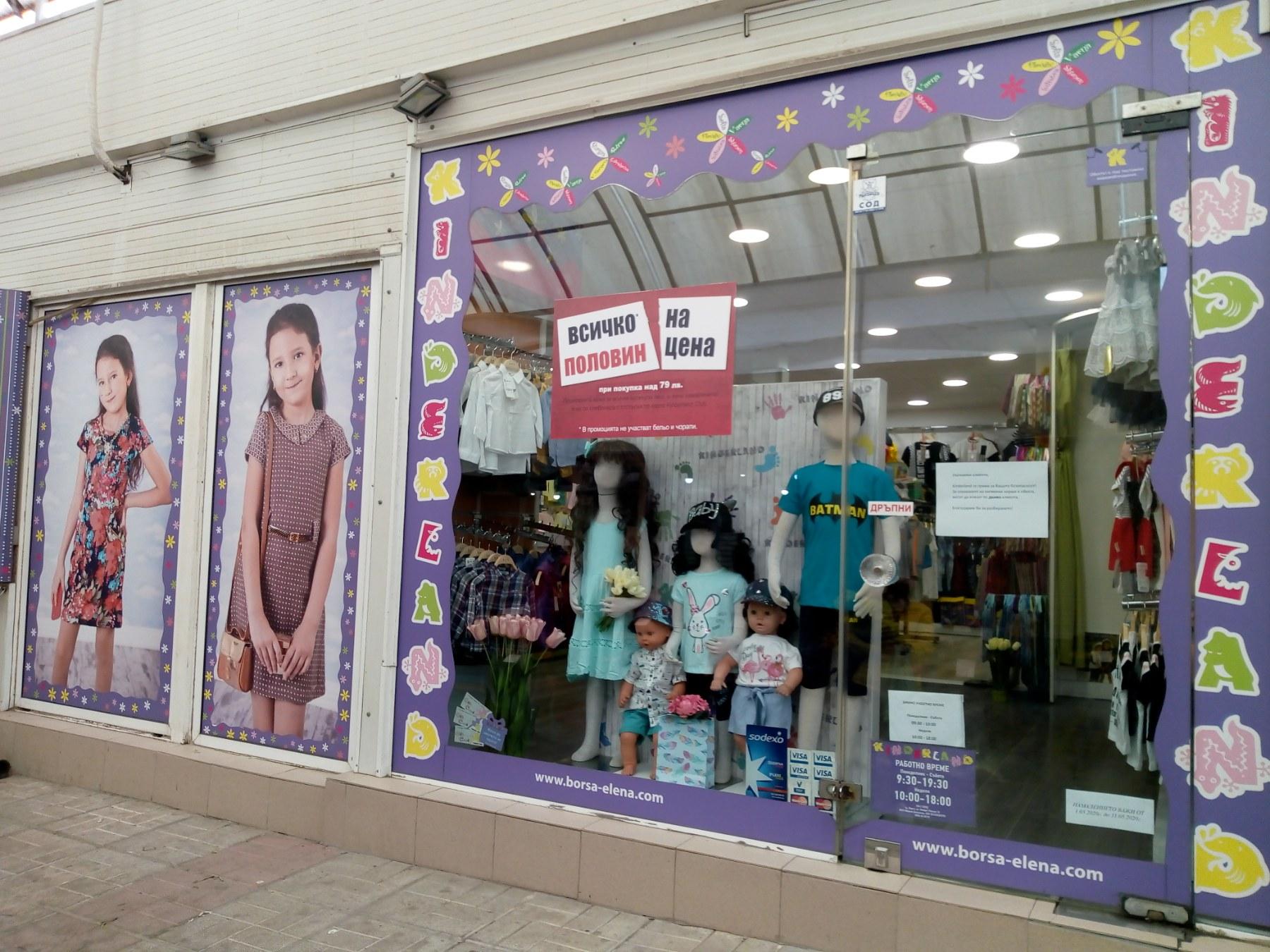 Детски магазин Варна Чаталджа