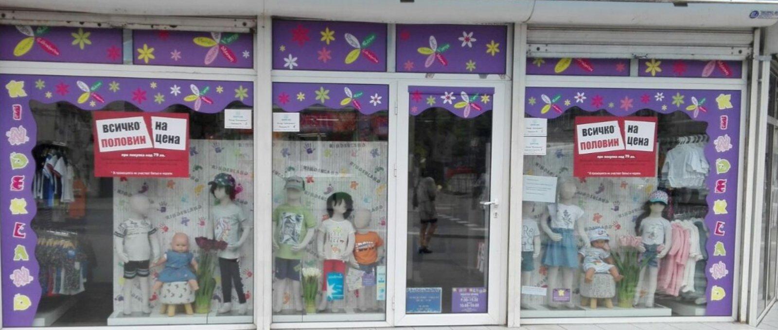 Детски магазин Варна Киндерланд Колхозен пазар