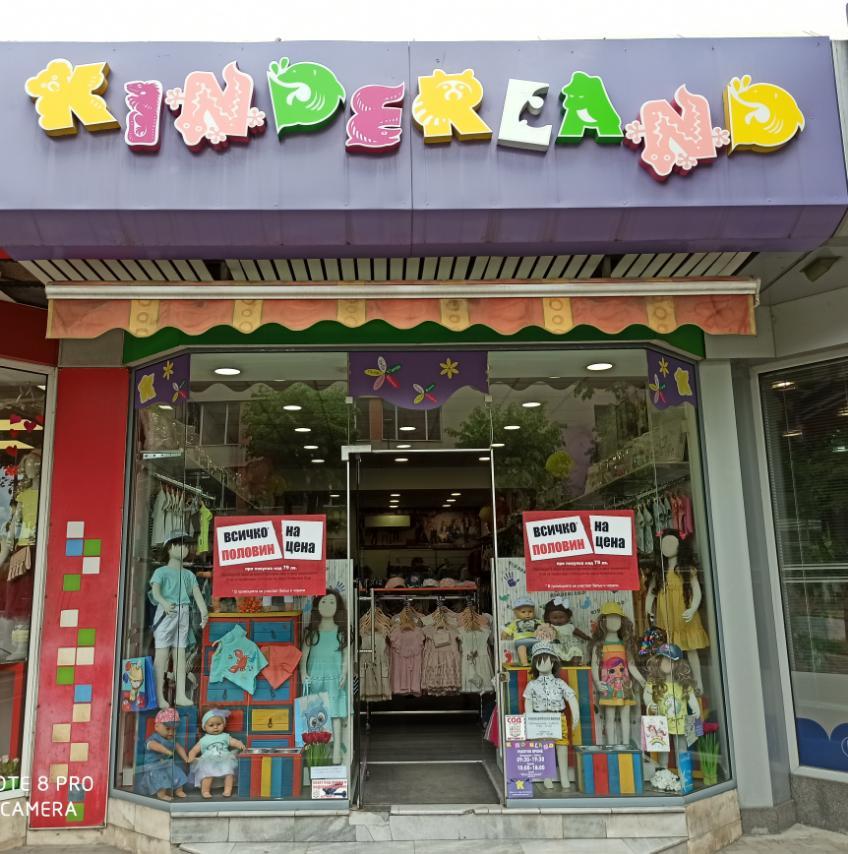 Детски магазин Варна Киндерланд