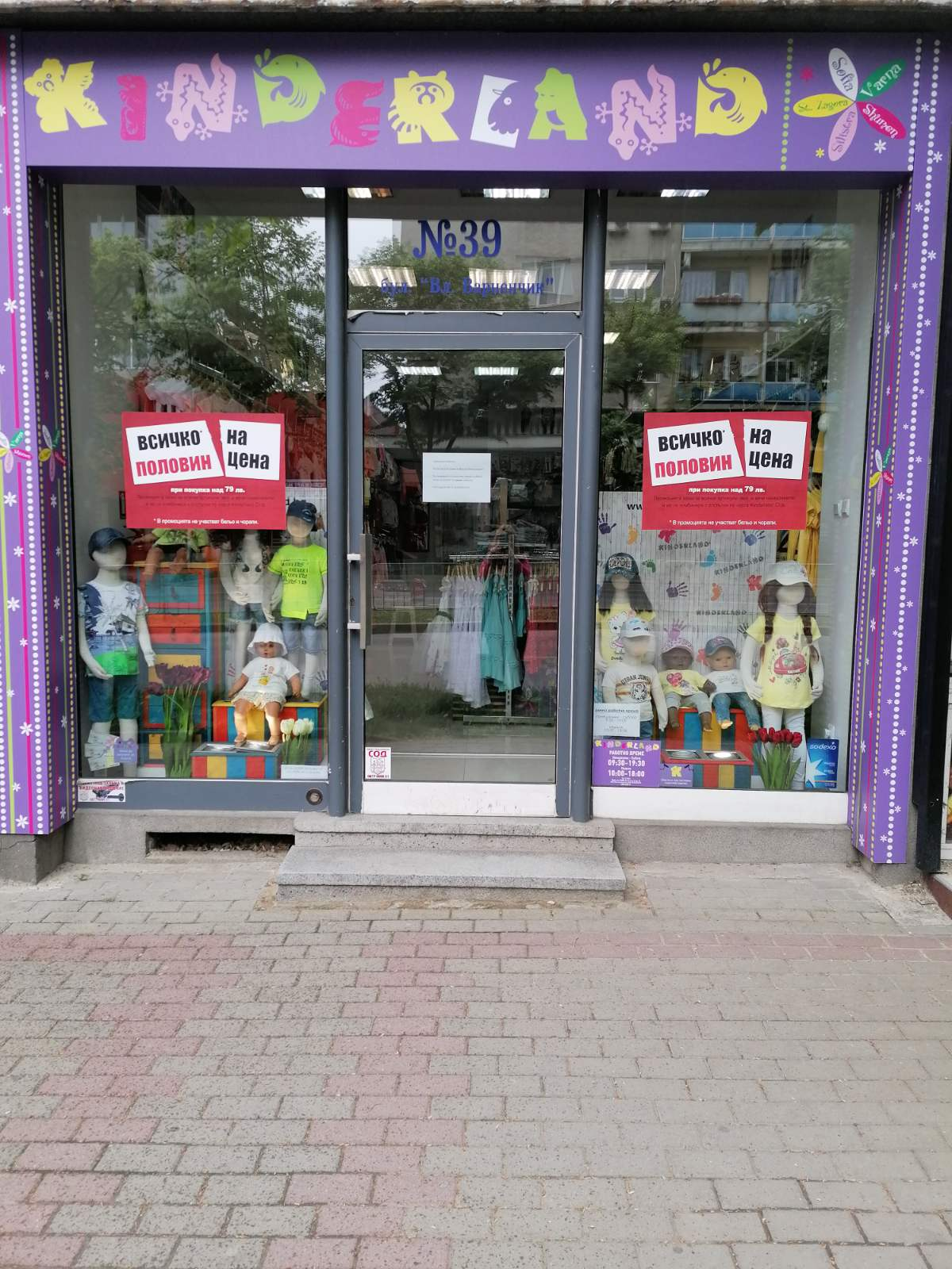 Детски магазин Варна Киндерланд 39